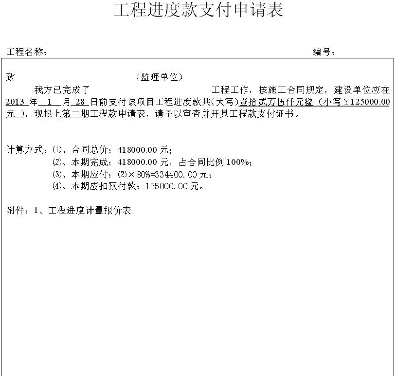 工程进度款_工程月进度款申请表_工程月进度计划
