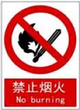 禁止烟火标志