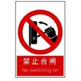 禁止合闸标志