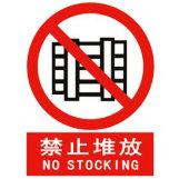 禁止堆放标志