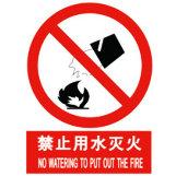 禁止用水灭火标志