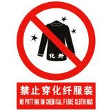 禁止穿化纤服标志