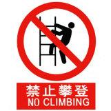 禁止攀登标志