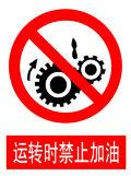 运转时禁止加油标志