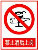禁止酒后上岗标志