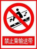 禁止乘输送带标志