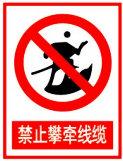 禁止攀牵线缆标志