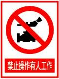 禁止操作有人工作标志
