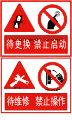 待维修 禁止操作/待更换 禁止启动标志