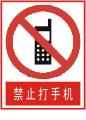 禁止打手机标志