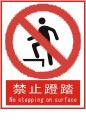 禁止踩踏标志