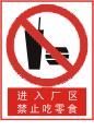 进入厂区 禁止吃零食标志