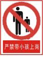 严禁带小孩上岗标志