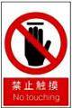 禁止触摸标志