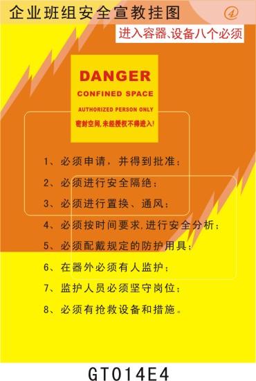 安全生产制度图片 企业安全生产月宣传口号 安全教育挂图 安全挂图