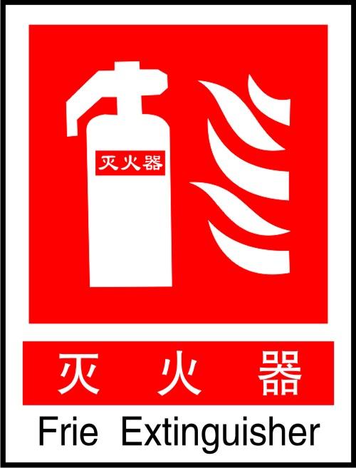 消防器材标志
