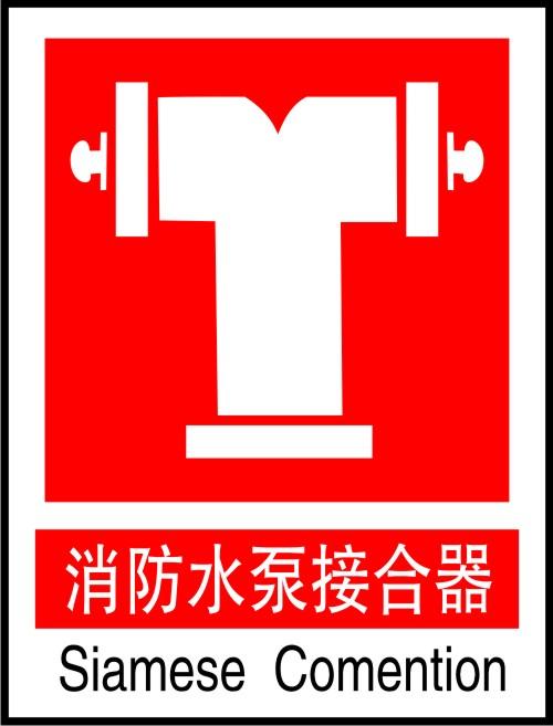 洗眼器_消防安全标志|消防安全标志牌|安全出口标志图片|安全通道标志 ...