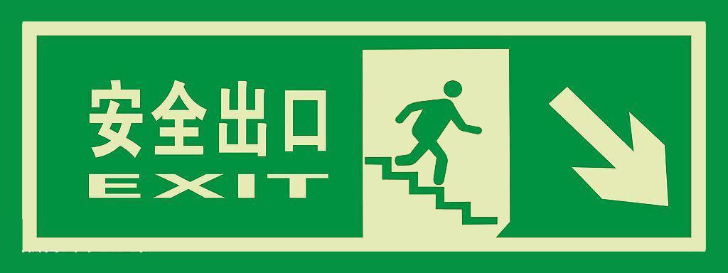 右下安全出口标志