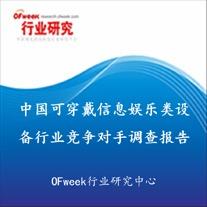 中国可穿戴信息娱乐类设备行业竞争对手调查报告(2017版)